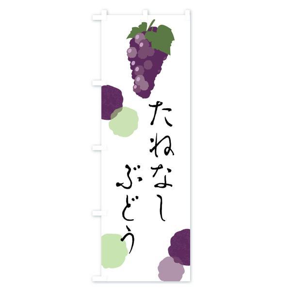 のぼり旗 たねなしぶどう goods-pro 02