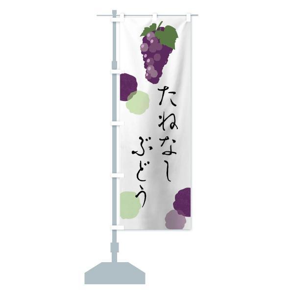 のぼり旗 たねなしぶどう goods-pro 13