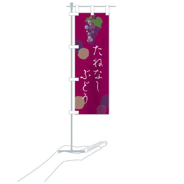 のぼり旗 たねなしぶどう goods-pro 17