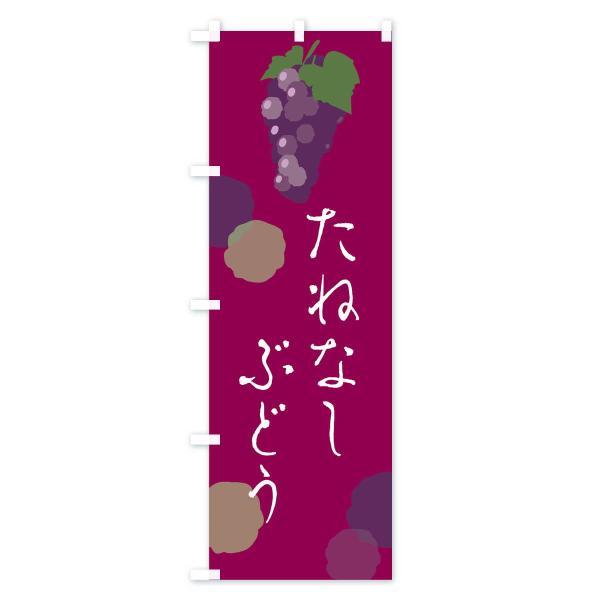 のぼり旗 たねなしぶどう goods-pro 03