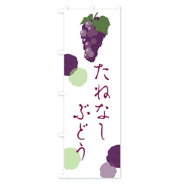 のぼり旗 たねなしぶどう goods-pro 04
