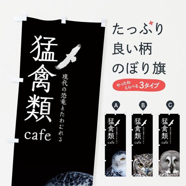 猛禽類カフェのぼり旗