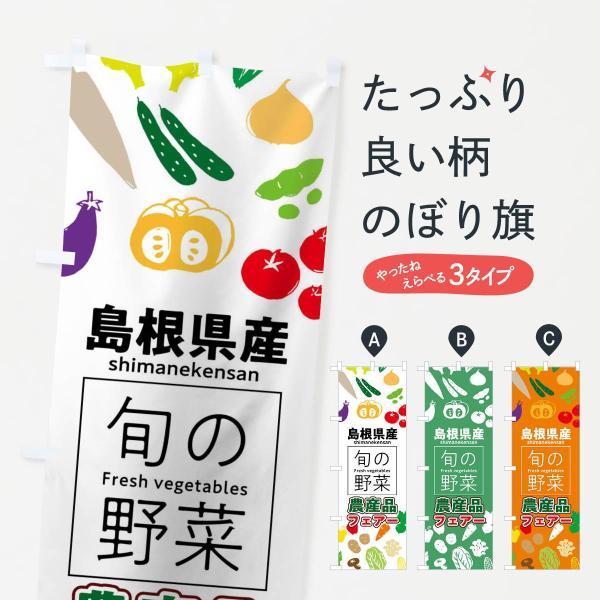 のぼり旗 島根県産|goods-pro