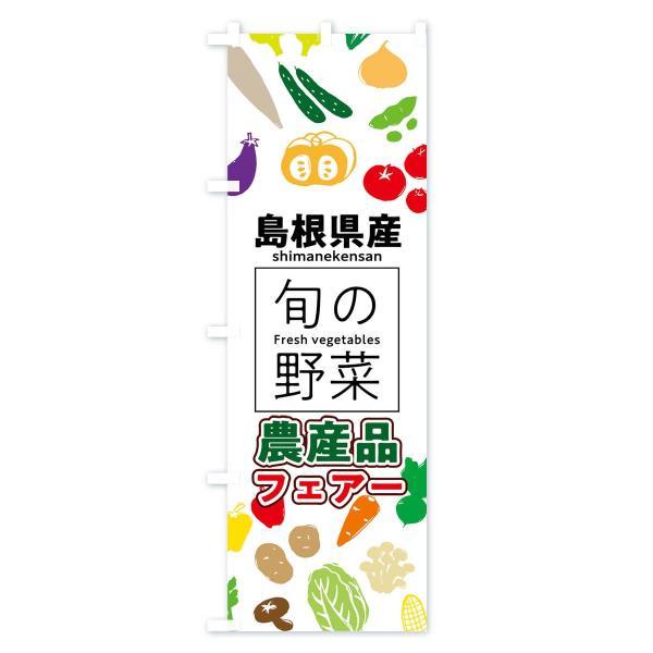 のぼり旗 島根県産|goods-pro|02