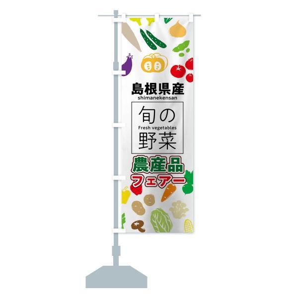 のぼり旗 島根県産|goods-pro|13