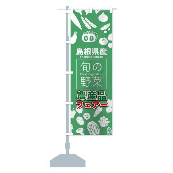のぼり旗 島根県産|goods-pro|14