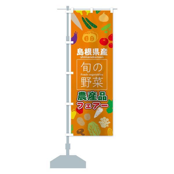 のぼり旗 島根県産|goods-pro|15