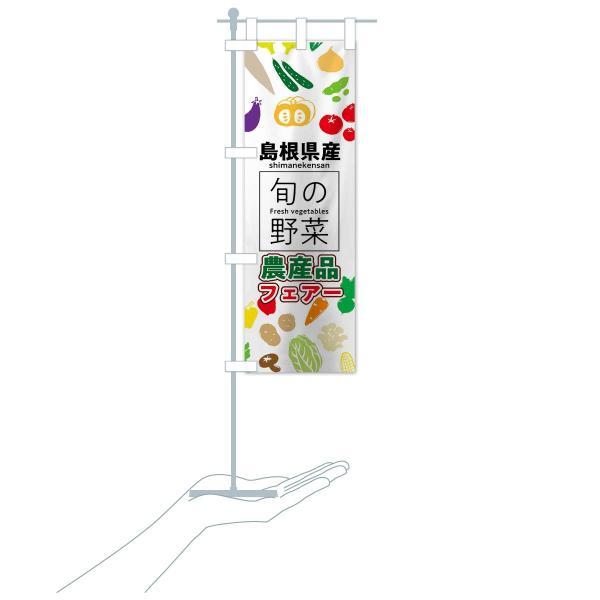 のぼり旗 島根県産|goods-pro|16