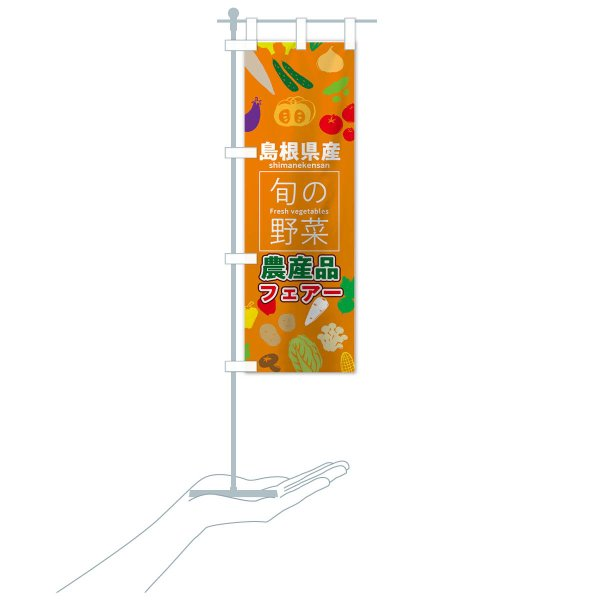 のぼり旗 島根県産|goods-pro|18