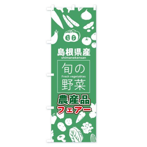 のぼり旗 島根県産|goods-pro|03