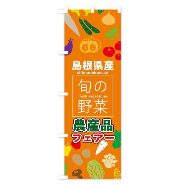 のぼり旗 島根県産|goods-pro|04