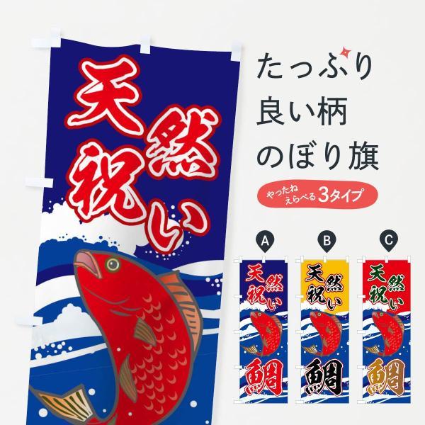 のぼり旗 天然祝い鯛