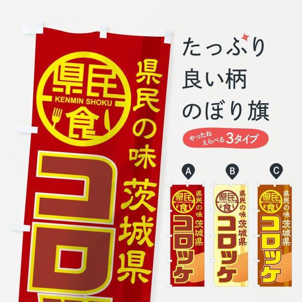 のぼり旗 コロッケ|goods-pro