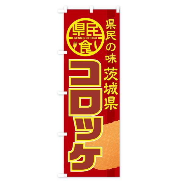 のぼり旗 コロッケ|goods-pro|02