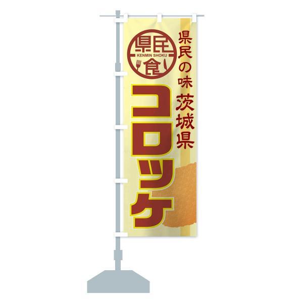 のぼり旗 コロッケ|goods-pro|14