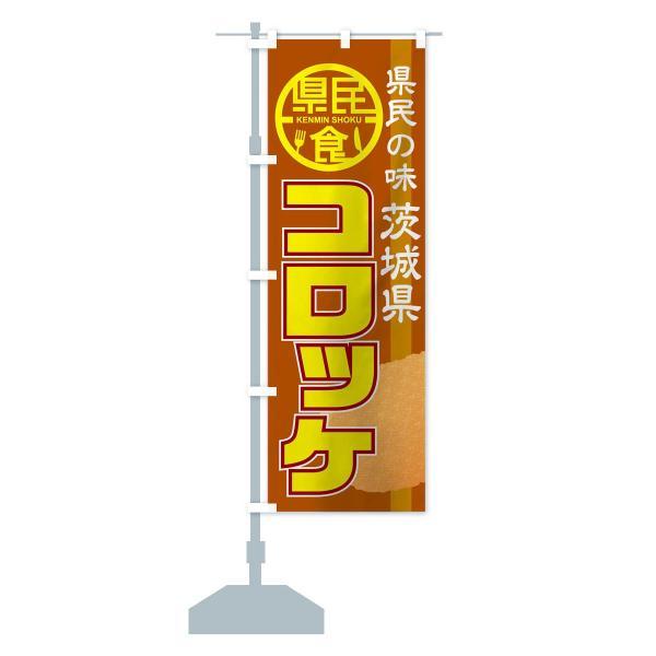 のぼり旗 コロッケ|goods-pro|15