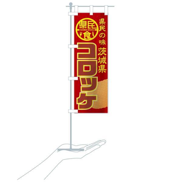 のぼり旗 コロッケ|goods-pro|16