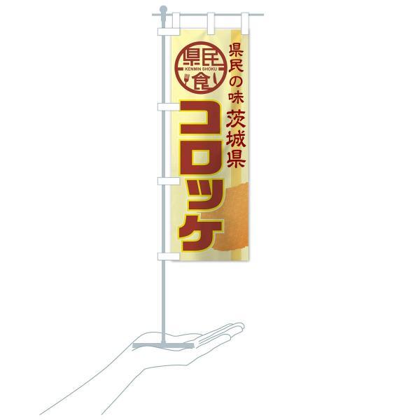 のぼり旗 コロッケ|goods-pro|17