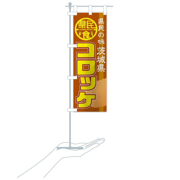 のぼり旗 コロッケ|goods-pro|18