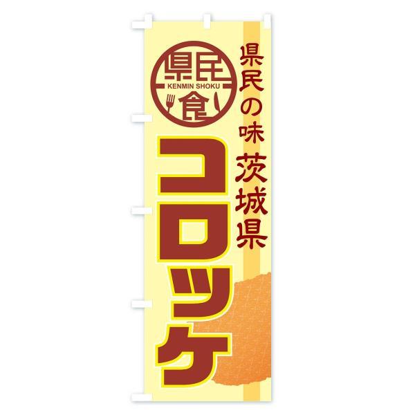 のぼり旗 コロッケ|goods-pro|03