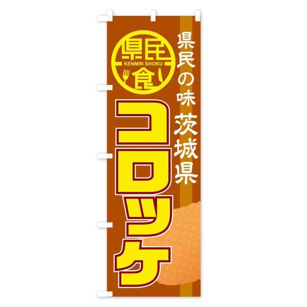 のぼり旗 コロッケ|goods-pro|04