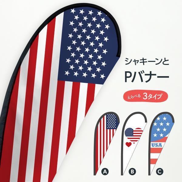 アメリカ国旗 Pバナー