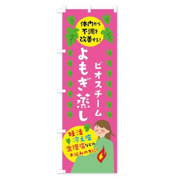のぼり旗 よもぎ蒸し goods-pro 02