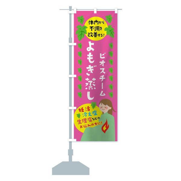 のぼり旗 よもぎ蒸し goods-pro 13