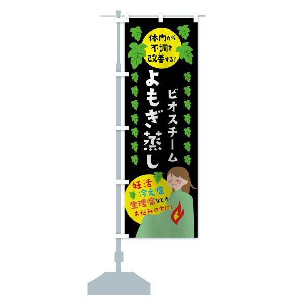 のぼり旗 よもぎ蒸し goods-pro 14