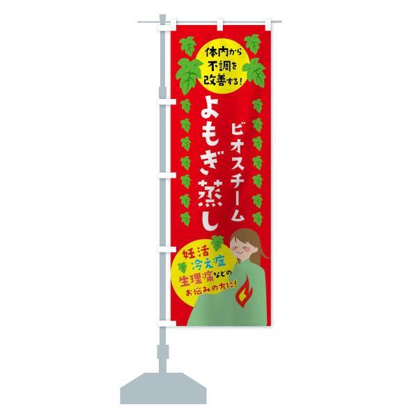 のぼり旗 よもぎ蒸し goods-pro 15