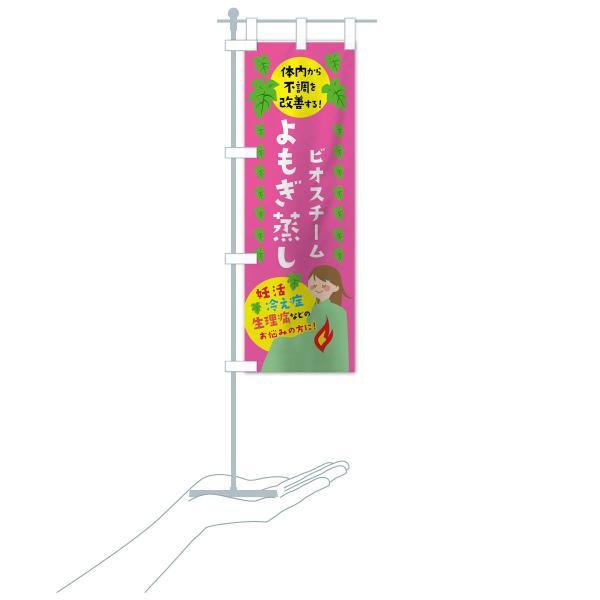 のぼり旗 よもぎ蒸し goods-pro 16