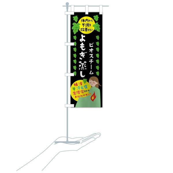 のぼり旗 よもぎ蒸し goods-pro 17