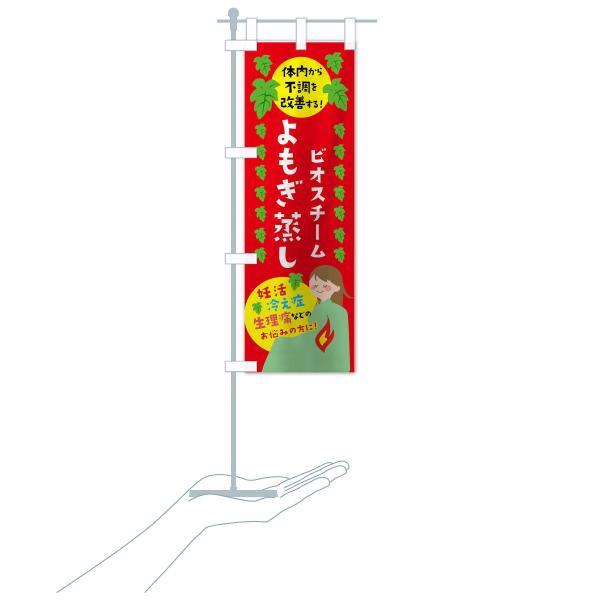 のぼり旗 よもぎ蒸し goods-pro 18
