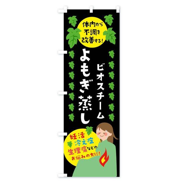 のぼり旗 よもぎ蒸し goods-pro 03