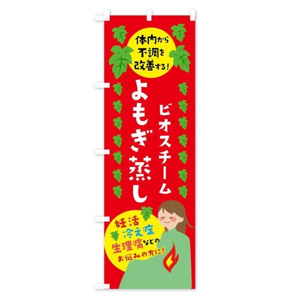 のぼり旗 よもぎ蒸し goods-pro 04