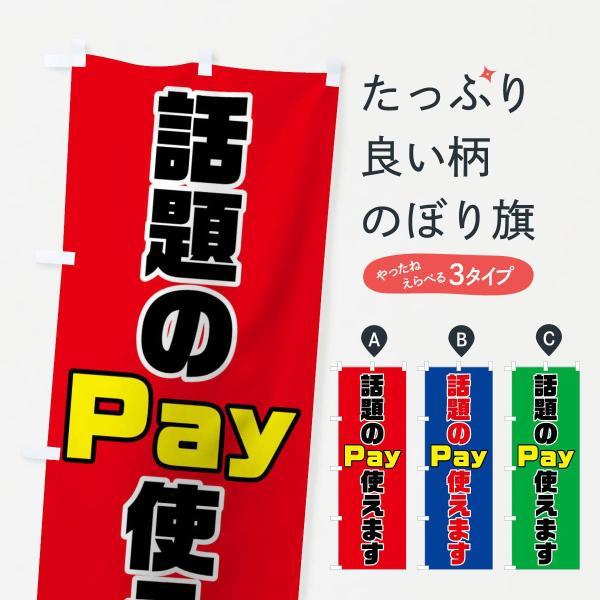話題のPay使えますのぼり旗