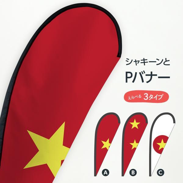 ベトナム国旗 Pバナー