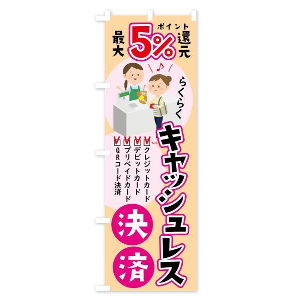 のぼり旗 らくらくキャッシュレス決済|goods-pro|04