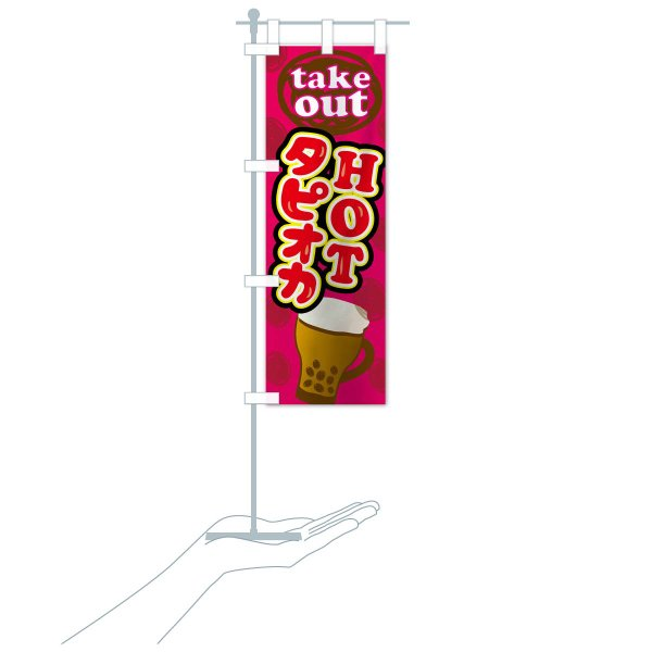 のぼり旗 ホットタピオカ|goods-pro|17