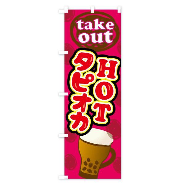 のぼり旗 ホットタピオカ|goods-pro|03