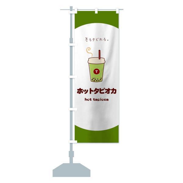 のぼり旗 ホットタピオカ goods-pro 14