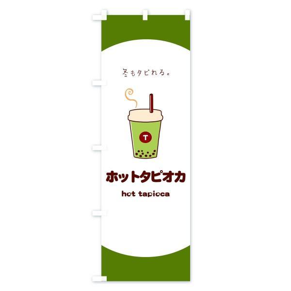 のぼり旗 ホットタピオカ goods-pro 03
