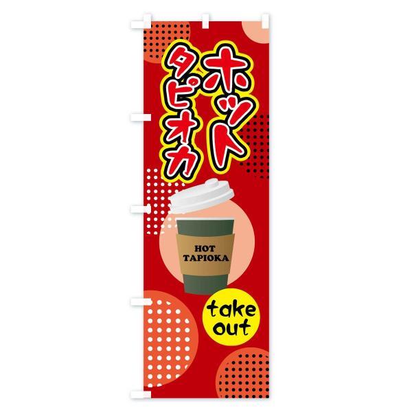 のぼり旗 ホットタピオカ|goods-pro|04