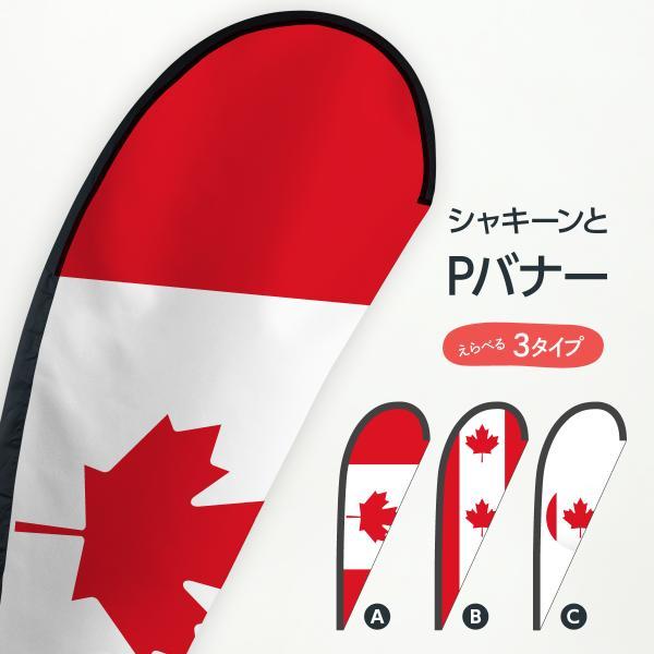 カナダ国旗 Pバナー