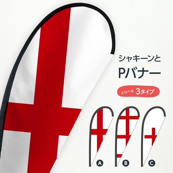 イングランド国旗 Pバナー