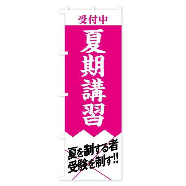 のぼり旗 夏期講習受付中|goods-pro|02