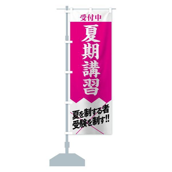のぼり旗 夏期講習受付中|goods-pro|13