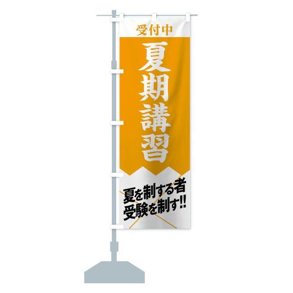 のぼり旗 夏期講習受付中|goods-pro|14