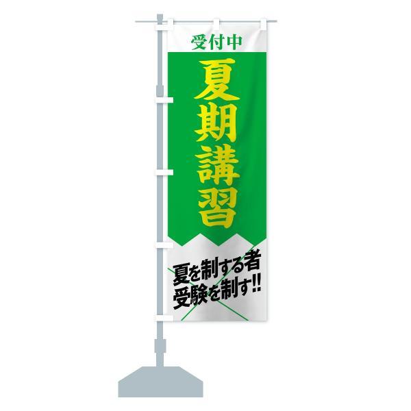 のぼり旗 夏期講習受付中|goods-pro|15
