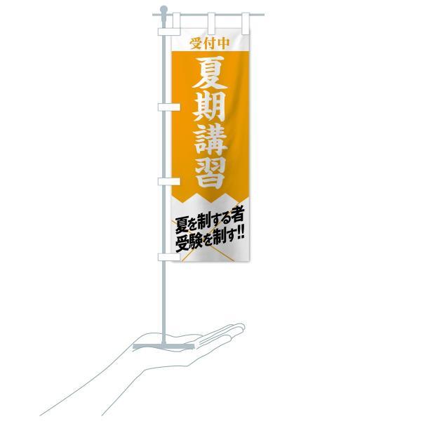 のぼり旗 夏期講習受付中|goods-pro|17
